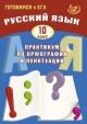 Русский язык 10 кл. Практикум по орфографии и пунктуации. Готовимся к ЕГЭ